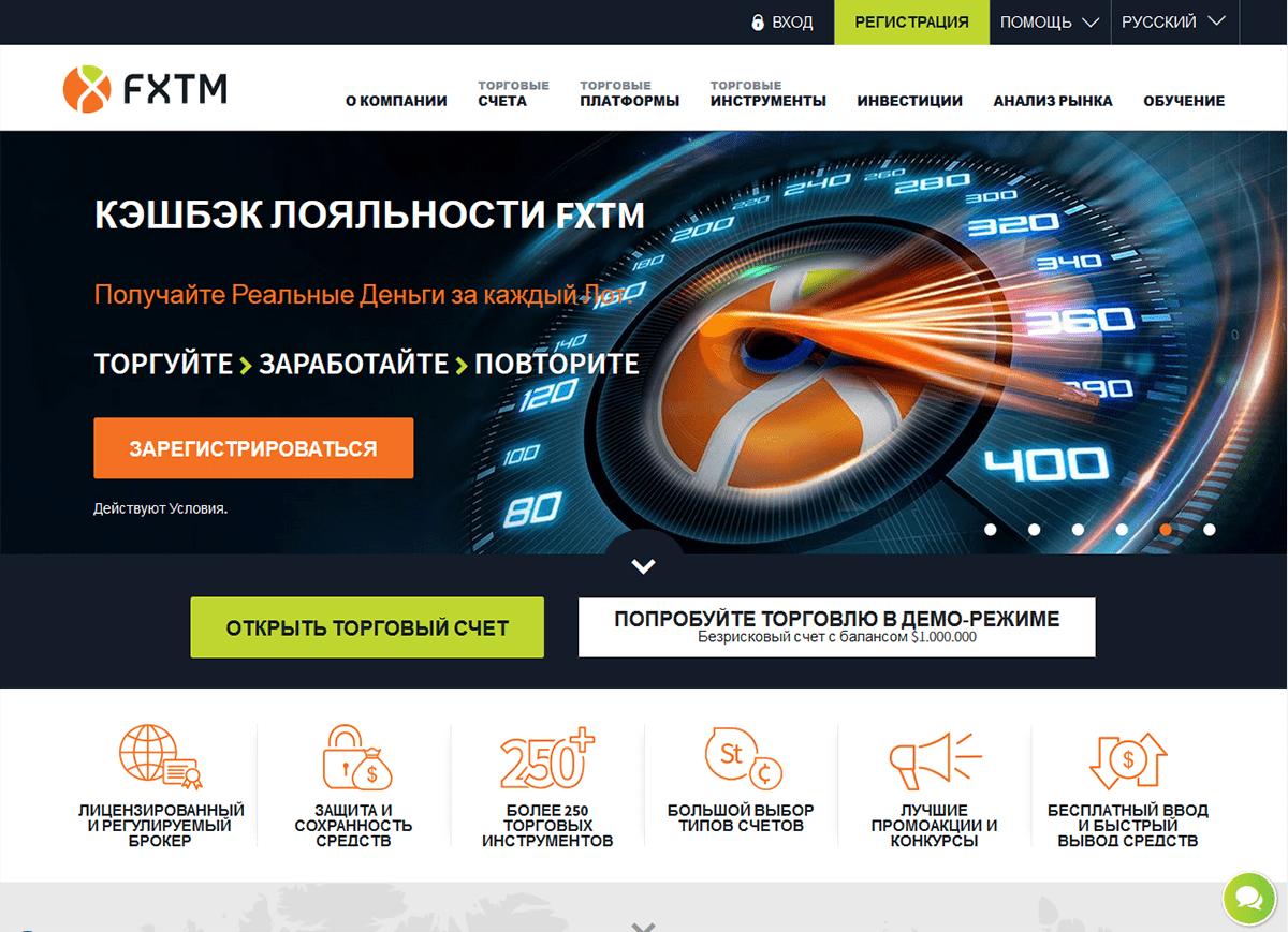 FXTM — вторая позиция