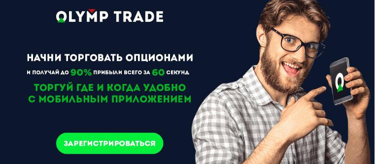 Сервис для торговли опционами