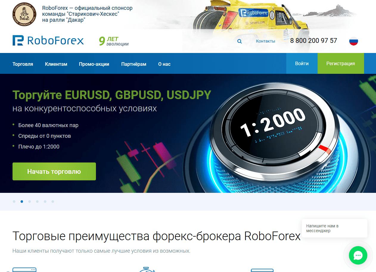 Третье место — RoboForex